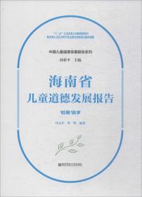 海南省儿童道德发展报告 10到18岁