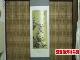 吴越丝绸轴画(四卷)