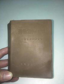 药物治疗手册,有毛林语录