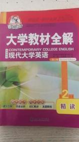 全解 现代大学英语精读(2)(第2版)(英语专业) 东北师范