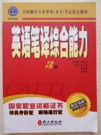 英语笔译综合能力三3级 黄勇民 外文出版社9787119036342