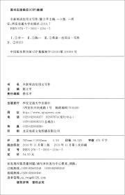 """全新英语应用文写作(第3版)/普通高等教育""""十一五""""国家级规划教材"""
