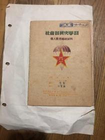 华东军政大学 个人思想总结材料