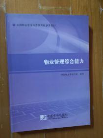 2014年物业管理是考试教材:物业管理综合能力