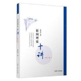 新闻理论十讲(修订版)