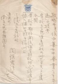 南京金陵大学校务处 闵瑶君的一封介绍信