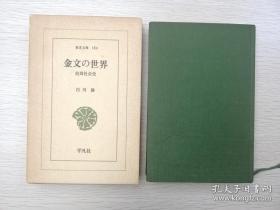 金文的世界:殷周社会史