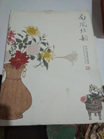 上海恒利2015年秋季艺术品拍卖会,南北风韵近现代书画。精品专场。