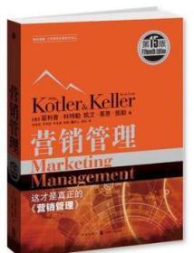 营销管理 菲利普科特勒 第十五 15版 营销 企业责任 市场营销 营销智慧 口才 策划 科技变化 商业思维 营销技巧