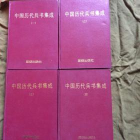 中国历代兵书集成