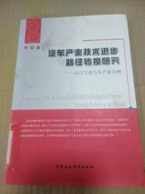 汽车产业技术进步路径转换研究:以辽宁省汽车产业为例