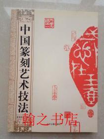 中国篆刻艺术技法 库存正版新书一版一印