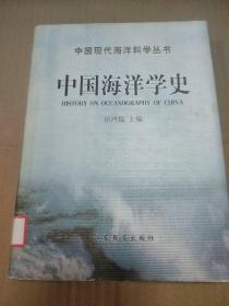 中国海洋学史