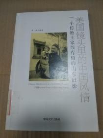 美国镜头里的中国风情:一个传教士家族存留的山东旧影