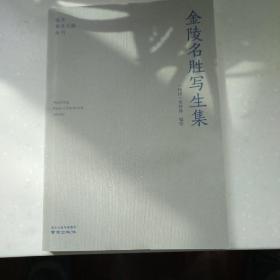 金陵名胜写生集/南京稀见文献丛刊