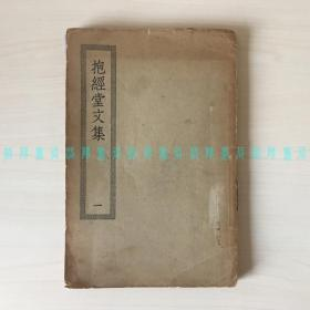 抱经堂文集·一(存一册、四部丛刊初编集部)