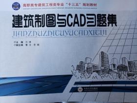 """建筑制图与CAD习题集/高职高专建筑工程类专业""""十二五""""规划教材"""