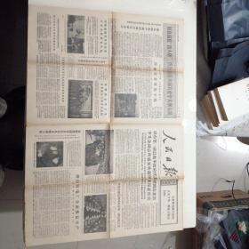 人民日报1976年12月9日