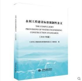 水利工程建设标准强制性条文 (2020年版)