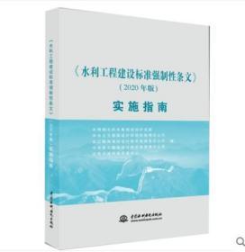 水利工程建设标准强制性条文(2020年版)实施指南