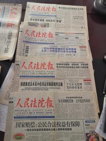 人民法院报2004年2月8日国家要介入家暴案、4月13日安徽反贪第一案为何多偶然、4月4日抵押登记应明确三问题、都1-4版、2005年4月21日1-8版透视2004年十大考古新发现。共4份