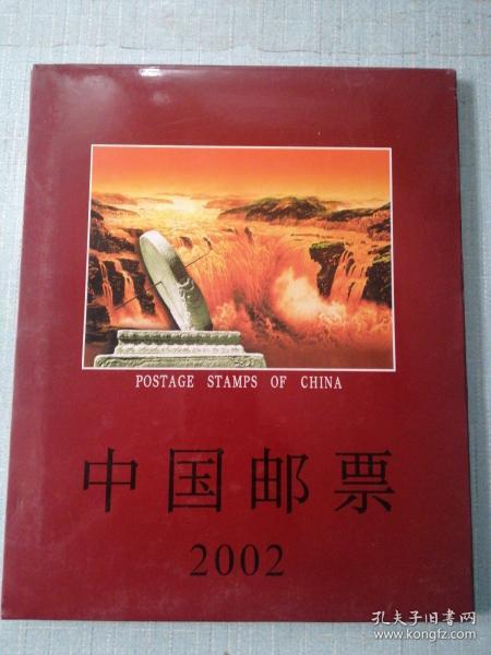 2002年中华人民共和国邮票年册(全册邮票)·