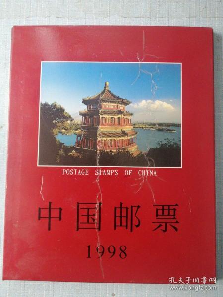 1998年中华人民共和国邮票年册(全册邮票)·