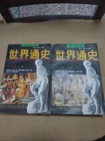 世界通史 现代卷下册+近代卷上册 合售