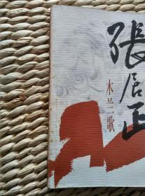 【熊召政】 张居正 木兰歌====2000年4月 一版一印 8000册