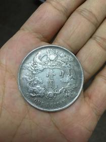 大清银币(宣统三年)壹圆