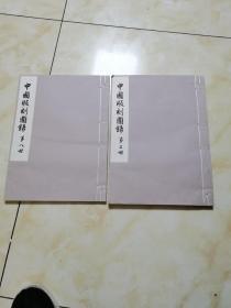 中国版刻图录 第二册第八册(两册合售 8开线装)