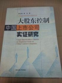 大股东控制:中国上市公司实证研究——上海交通大学学术著作出版基金资助项目