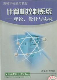 计算机控制系统:理论、设计与实现