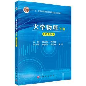 大学物理(第五版)(下册)郝玉英 周希坚9787030496034科