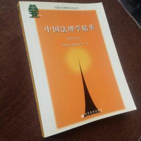中国法理学精萃.2004年卷(未翻阅)