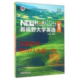 新视野大学英语读写教程第三版教师用书1 郑树棠 9787513559645