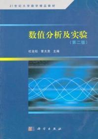 数值分析及实验 第二版 杜廷松 覃太贵科学出版9787030356345