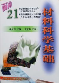 正版材料科学基础 徐恒钧9787563909346北京工业大学出版社