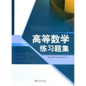 正版高等数学练习题集 习题册详解上 下 西南交大9787564312695