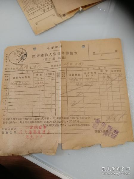 民国天津邮政收据五张