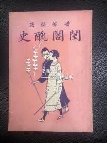 孤本初版情色小说集【闺阁丑史】1册全。 此书收录男女丑闻故事多则,品相如新,全网孤本,无比珍罕。