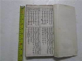 晚清或民国16开白纸线装精美手抄本《各式帖式红白礼仪 等》 (共抄满84个筒子页) 注:该书全书下角有轻微水渍