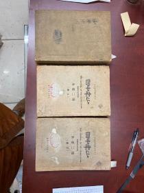 少年中国。第一卷。第二卷。三本。俩卷全。第八期有毛泽东。