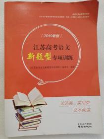 2019最新江苏高考语文新题型专项训练