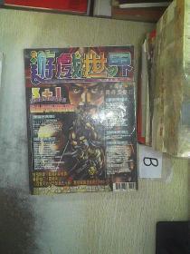 游戏世界 1999年3月号 (第176期)无赠送 ,.