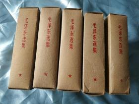 毛泽东选集一卷本(5册)全新未阅
