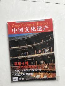 中国文化遗产2005年总第5期