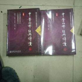 中医四部经典解读上下册,(上册精装下册平装),。共二册合售,16开本品相好