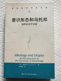 意识形态和乌托邦——知识社会学引论( 当代世界学术名著,16开419页,2013年1版1印)