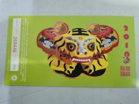 全新邮资明信片—2010年恭贺新禧